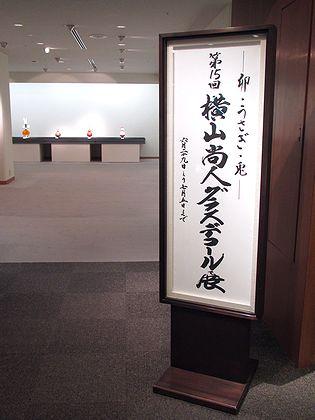 yokoyama1.JPG